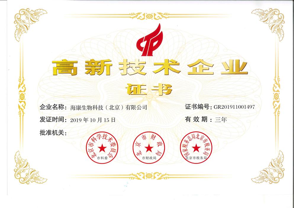 海康生物科技(北京)有限公司  高新技术企业称号