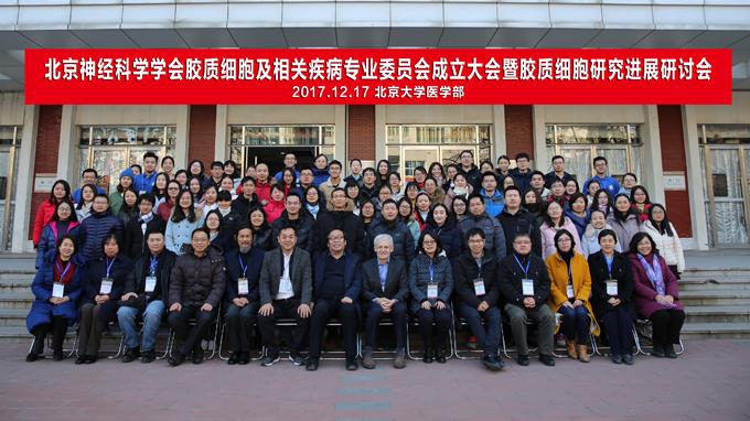 北京神经科学学会胶质细胞及相关疾病专业委员会成立