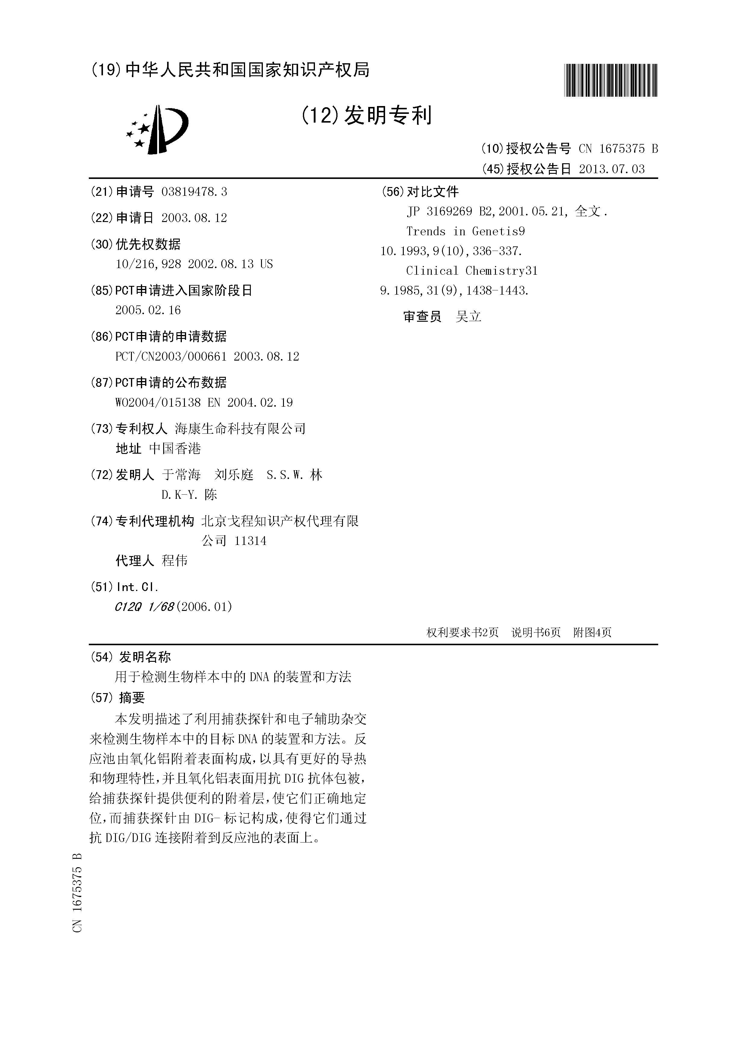 038194783 xinpian