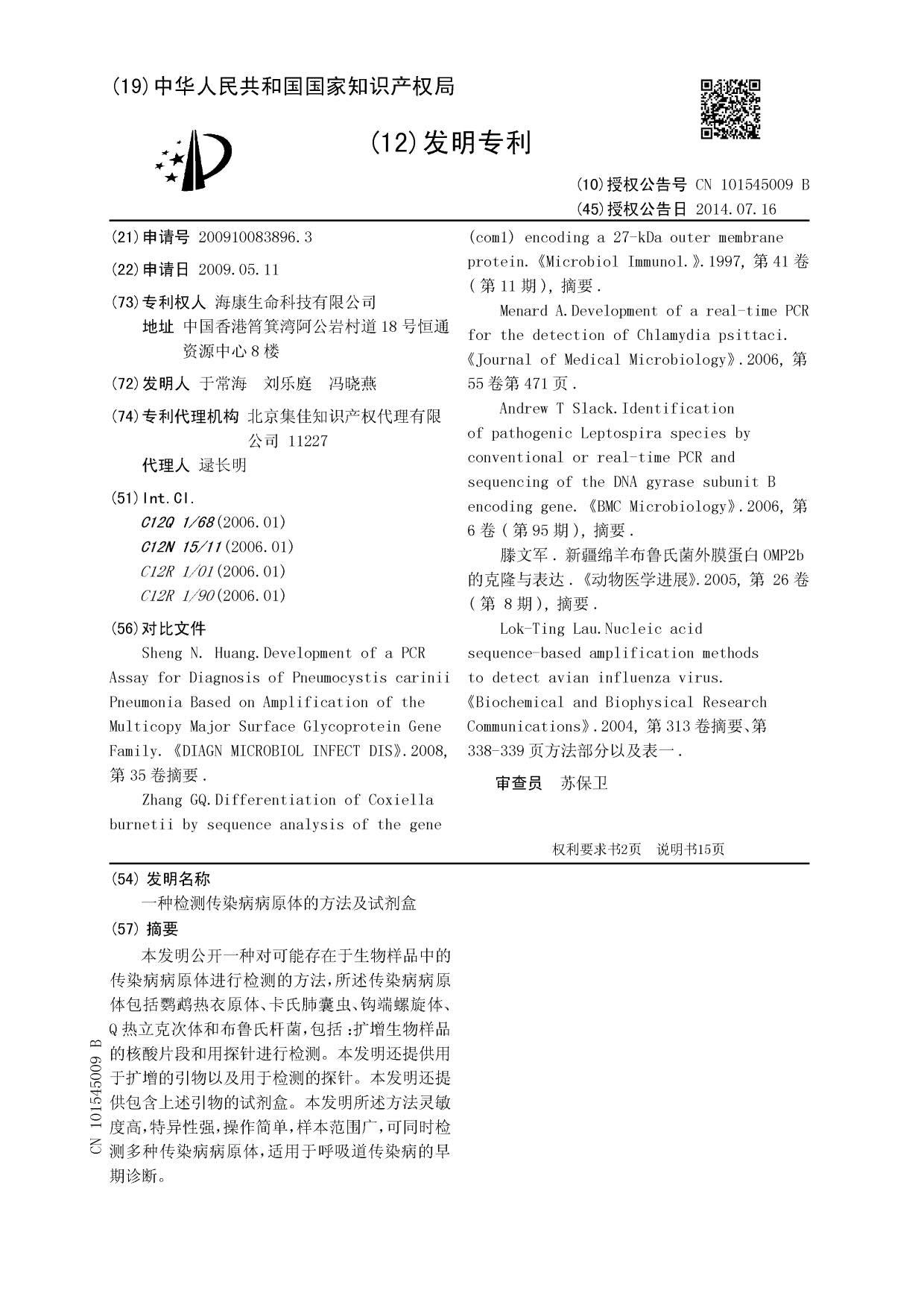CN2009100838963 SHIJIHE