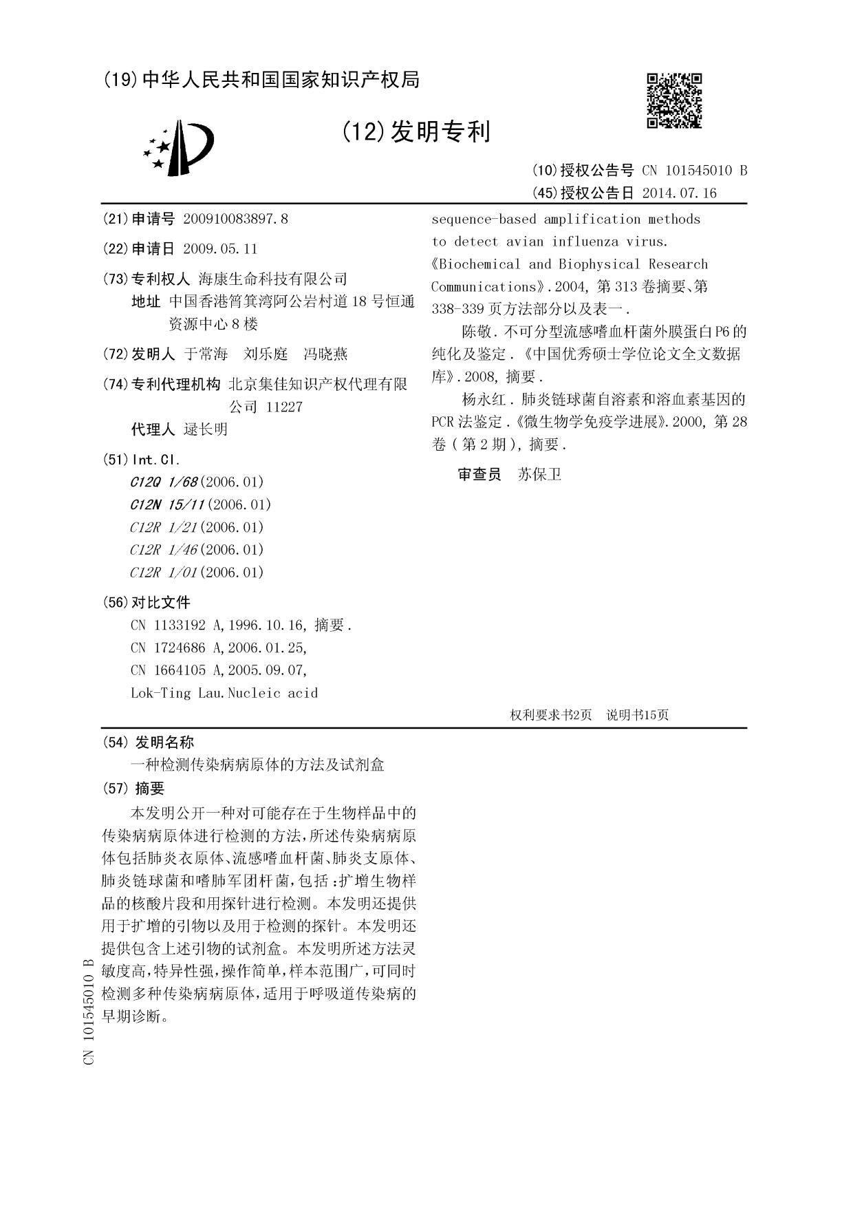 CN2009100838978 SHIJIHE