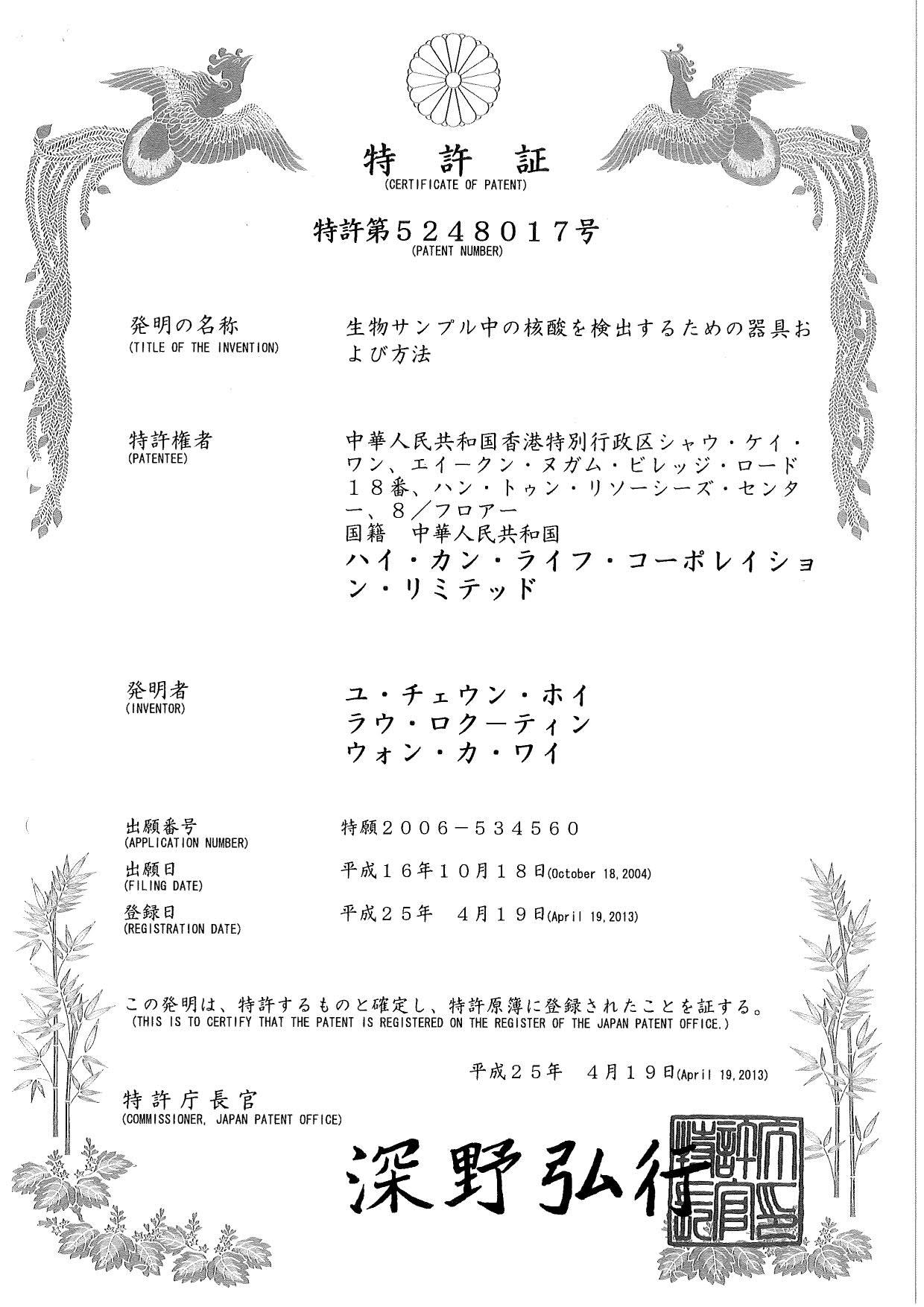 JP5248017 xinpian