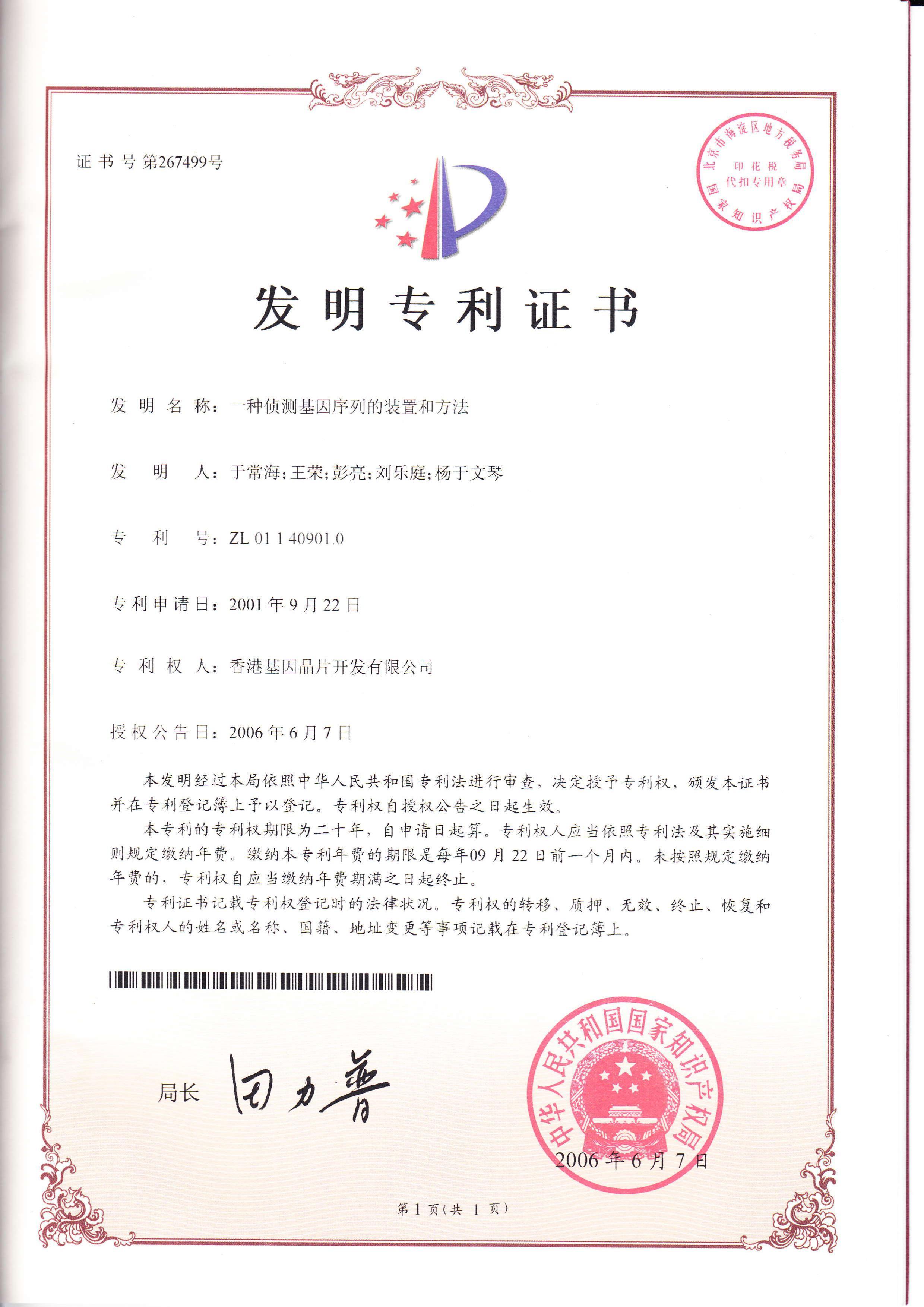 ZL 01 1 40901.0 xinpian